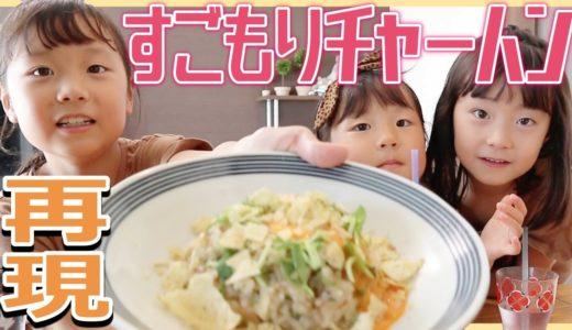 【みう料理】映画「天気の子」に出てくる『すごもりチャーハン』を作ってみた!