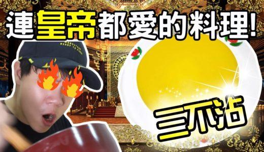【料理Buchi】乾隆跟日本天皇都愛的皇室料理---三不沾!!