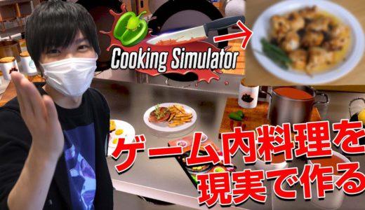 本格的お料理ゲームのレシピを現実で完全再現したら美味しい料理が出来るの?それとも...?