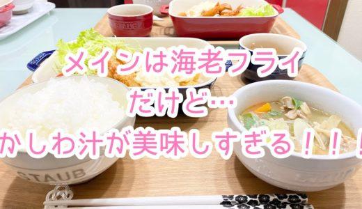 【料理】ばんごはん/海老フライ/かしわ汁《2019/12/20 夕飯》