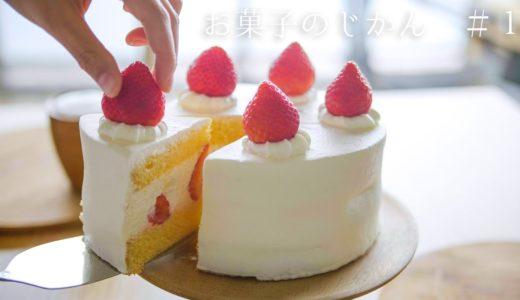 【基本】スポンジ生地ノーカット〜苺のショートケーキ〜Strawberry Shortcake〜【料理レシピはParty Kitchen🎉】