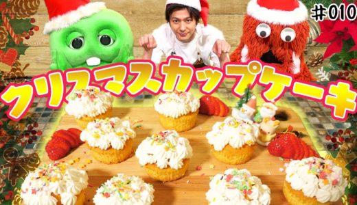 〜速水もこみち流〜お家でカンタン!クリスマスカップケーキ【コラボ料理】♯010【クリスマス】