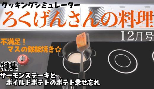クッキングシミュレーターでお料理バンバンザイ! Cooking Simulator [日本語]