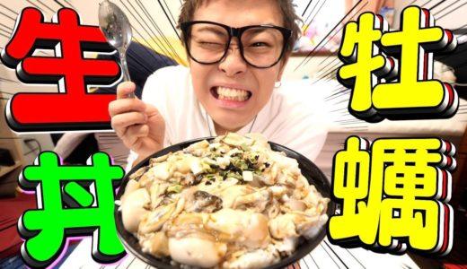 【大食い】生牡蠣丼を料理して食べる!!!