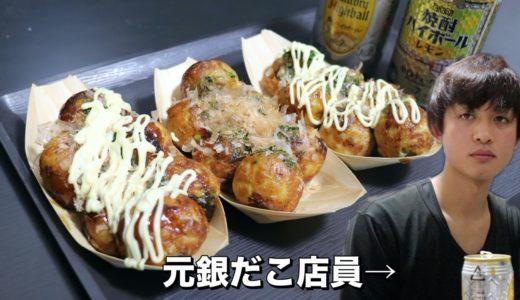 元銀だこ店員がたこ焼きを作って食べる【料理vlog】takoyaki.