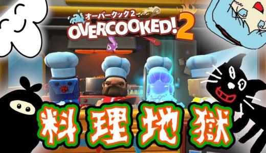 【4人実況】協調性のある俺達がクリスマス料理に挑戦!【オーバークック2:OVERCOOKED! 2】
