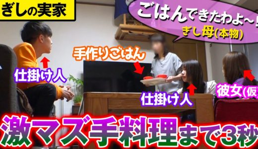 【モニタリング】彼氏(仮)の母親が作った料理が激マズだったら…