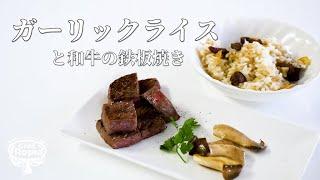 【ガーリックライス】と和牛の鉄板焼き~クリスマス料理