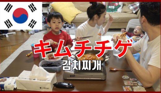 [料理&モッパン]熟成キムチのキムチチゲ!!!ご飯の相性抜群★★★日韓夫婦