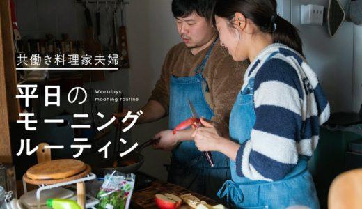 【モーニングルーティン】朝ごはんを作って、撮って、食べる。共働き料理家夫婦、平日の朝習慣【ぐっち夫婦】