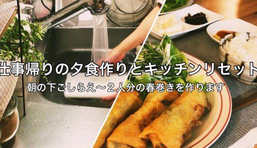 【料理】朝の下ごしらえ〜仕事帰りの料理と片付け【キッチンリセット】