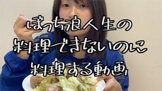 ぼっち浪人生の料理できないのに料理する動画