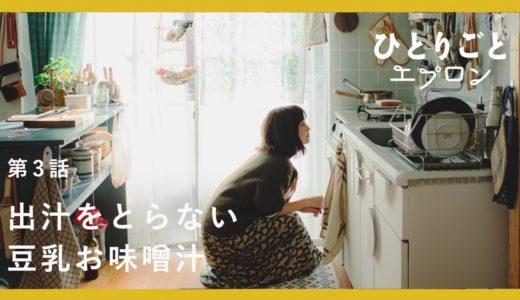 【料理ドラマ】『ひとりごとエプロン』第3話:休日の朝ごはん。だしを取らない、豆乳お味噌汁 パン/コーヒー/レシピ/音楽