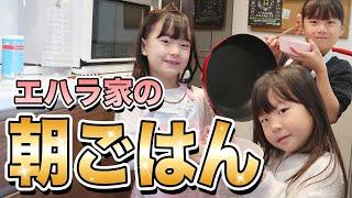 【料理】みうの朝ごはんクッキング【小学3年生】