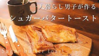 [料理音ASMR]一人暮らし男子が作るシュガーバタートースト。外はサクッと、中はふんわり。ミルフィーユトースト。[食パン]