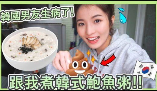 [料理分享] 韓國男友都說是經典!! 🇰🇷每家每戶都會吃的: 原來韓式鮑魚粥還要加這個!!!!!! | Emily Lau