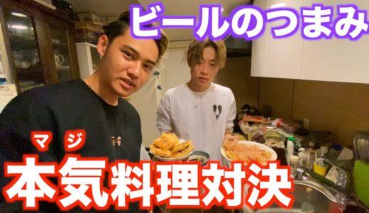 【料理対決】実家暮らしYouTuberが本気で料理対決したらどうなるのか!?
