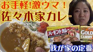 【定番料理】簡単!お手軽!佐々木家カレーの作り方!