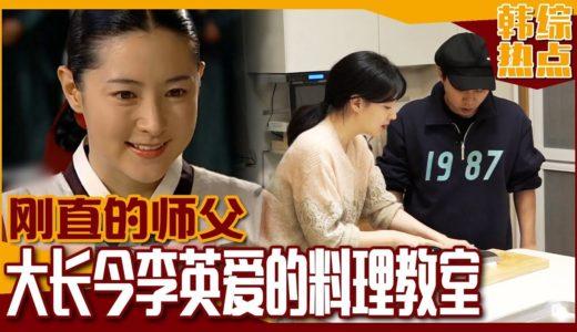 [中文字幕] 大长今李英爱的料理教室!她到底是怎样的老师呢?  家师父一体