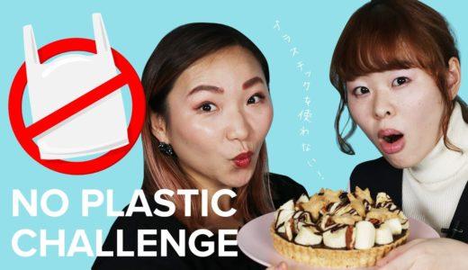 【エコチャレンジ】プラスチックゴミを出さずに料理できるのか!?