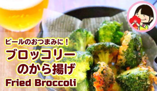 【料理動画】やみつき!ブロッコリーのから揚げの作り方レシピ[大量消費] Fried Broccoli