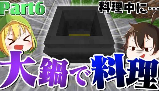 【マインクラフト】リアル無人島サバイバル #6 爆発料理【ゆっくり実況】