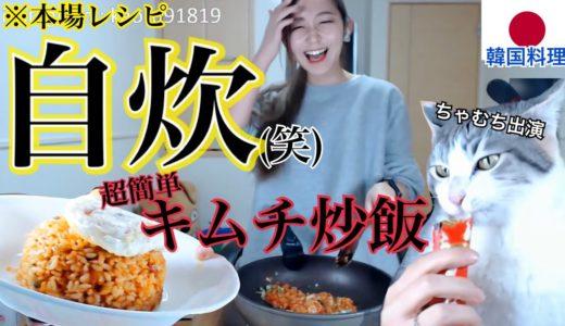【韓国料理】久々に日本で本場のレシピでキムチチャーハン作ったんだけどなんかやばかった【モッパン】