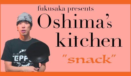 【料理】おおしまきっちん〜簡単時短!オリジナルおつまみ〜