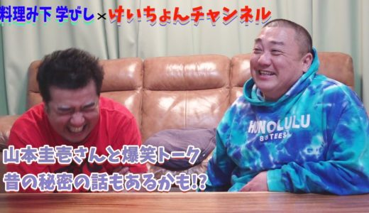 けいちょんチャンネル✕料理み下 学びし 極楽とんぼ山本圭壱さんとお話しました!