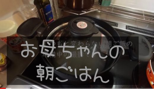 【7児ママ】お母ちゃんの朝ごはん【料理音】