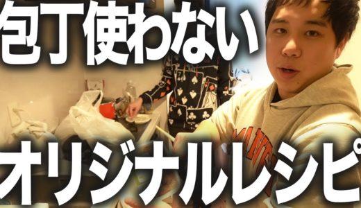 【料理】せいや包丁まな板使わない前菜@@おつまみが絶品すぎる!?【霜降り明星】