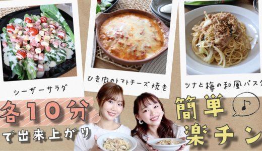 【時短料理🍴】1人暮らしにオススメ!10分で出来るレシピ3品♪【×せがしい】