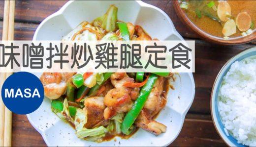 味噌拌炒雞腿定食/Stir fried Chicken with Miso Teishoku|MASAの料理ABC