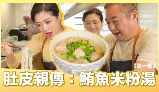 #料理 免炒免煎,20分鐘完成鮪魚米粉湯 | 肚皮廚房