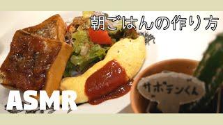 【ASMR/生活音/料理音】しゃべりながら朝ごはんの作り方【四方木ふみ】