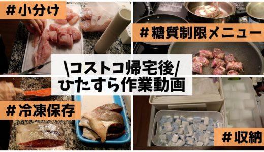 【コストコ】我が家の小分け.冷凍保存.糖質制限料理,収納をひたすらする動画