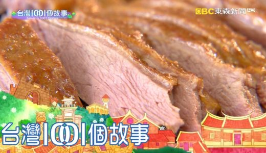 台南農場鵝肉料理 養鵝燻鵝全家合作分工 part4 台灣1001個故事|白心儀