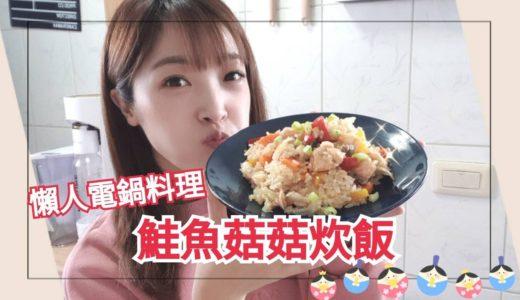 懶人電鍋料理|鮭魚菇菇炊飯 簡單到不可置信!!!!!