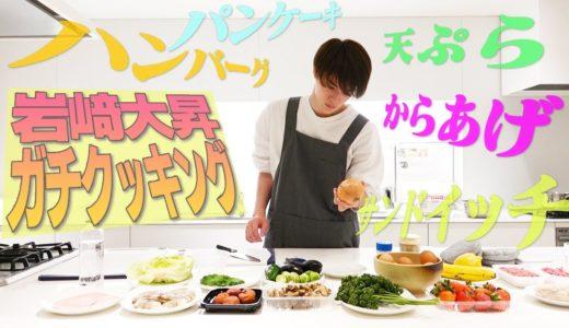 美 少年【バンジーの罰】岩﨑大昇がメンバーに料理を振る舞う!!!!!!