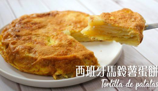 【平底鍋料理】西班牙馬鈴薯蛋餅 Tortilla de patatas |嚐樂 The joy of taste