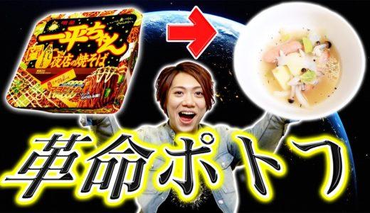 カップ焼きそばの湯切りしたお湯で料理したら美味すぎて語彙喪失!!KIKKUNのダークネスYouTube!!【MSSP/M.S.S Project】