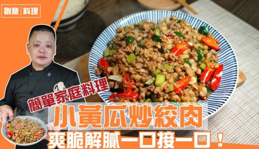 簡單家庭料理!超下飯「小黃瓜炒絞肉」爽脆口又解膩,讓你白飯一口接一口!