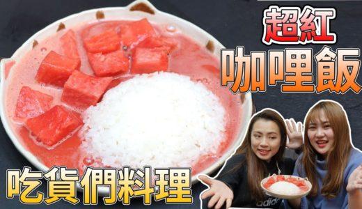 吃貨們料理 恬恬最愛的超紅咖哩飯 西瓜飯 水果料理 水果美食 最愛.吃貨們