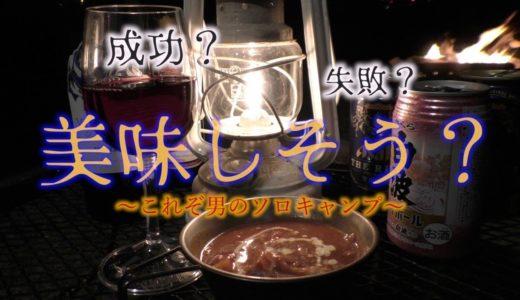 【ソロキャンプ】料理ド素人の俺が焚火でビーフシチューを作った結果Inそうじゃ水辺の楽校【後編】
