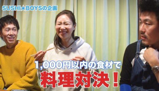 1000円以内の食材で料理対決!【SUSHI★BOYSの企画 #63】