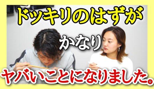 【モニタリング】彼女の料理が激マズだったら彼氏はどんな反応する?