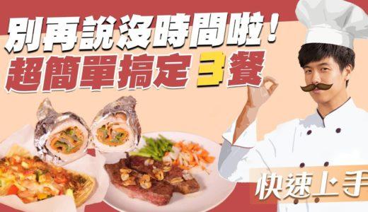 營養師帶你做三餐氣炸鍋料理|營養師這樣做|ft.減醣快瘦氣炸鍋料理
