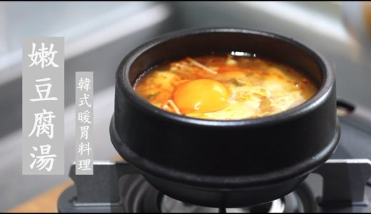 複製《梨泰院class》韓式暖胃料理|嫩豆腐湯