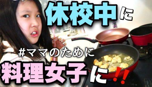 【料理女子】揚げ物にチャレンジ!ママは手伝わないで〜!