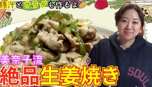 【定番料理】絶品生姜焼き&豚汁&半熟卵のサラダの作り方をご紹介!